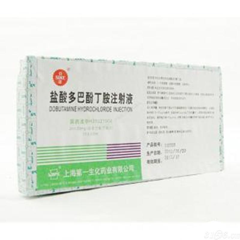 盐酸多巴酚丁胺注射液