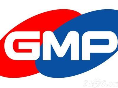 开展GMP监管试点 只会越来越严