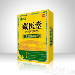 藏醫堂風濕疼痛貼
