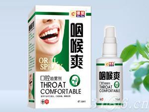 咽喉爽口腔喷剂
