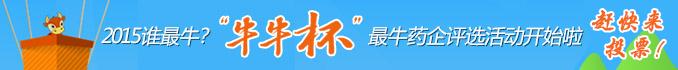 """2015年""""牛牛杯""""最牛药企评选活动报名开始了"""