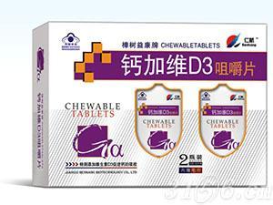 钙加维D3咀嚼片(双瓶)
