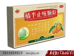 橘半止咳颗粒(有糖)
