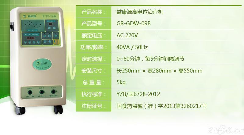 益康源高压电位治疗仪