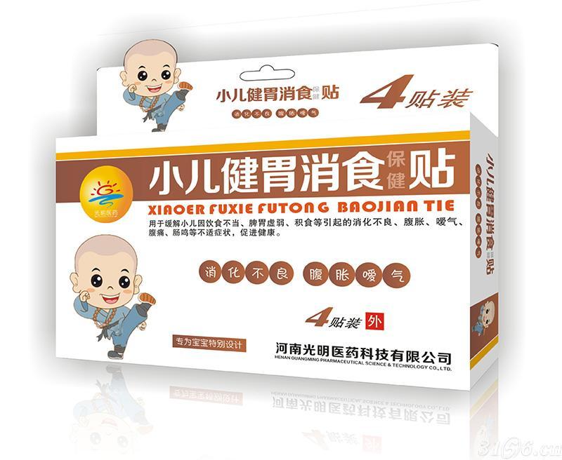 小儿健胃消食贴(4贴装)招商