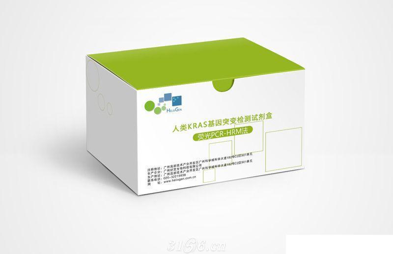kras基因突变检测试剂盒