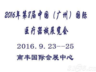 2016年第8届中国(广州)国际医疗器械展览会