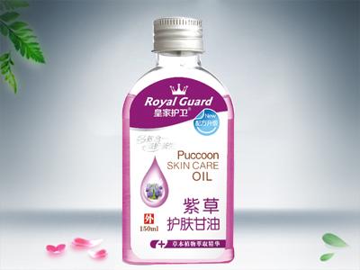紫草护肤甘油