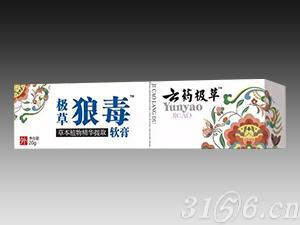 云藥極草-狼毒軟膏