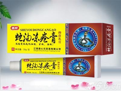 蛇油凍瘡膏(抑菌乳膏)
