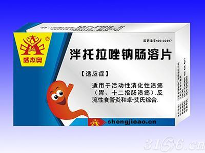 泮托拉唑钠肠溶片招商