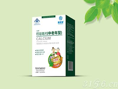 钙咀嚼片(中老年型)