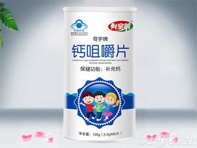 鈣咀嚼片(補充鈣)招商