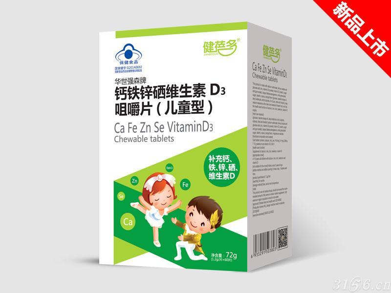钙铁锌硒维生素D3咀嚼片(儿童型)