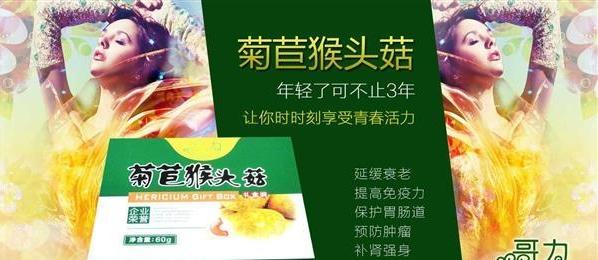 菊苣猴头菇压片糖果