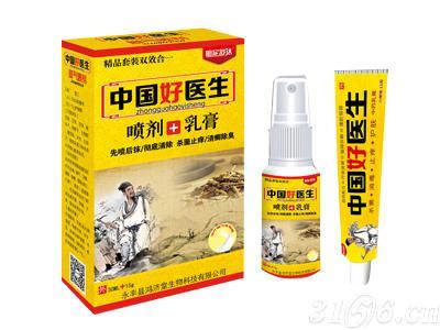 中国好医生喷剂+乳膏