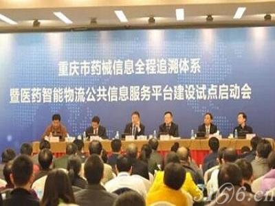 重庆打造全国首家省级药械信息全程追溯体系