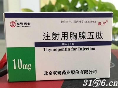 注射用胸腺五肽治疗什么病?