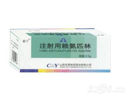 注射用赖氨匹林