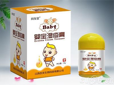 婴宝湿疹膏