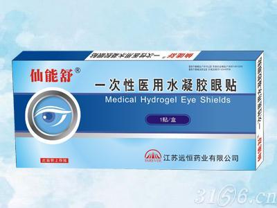 一次性医用水凝胶眼贴招商