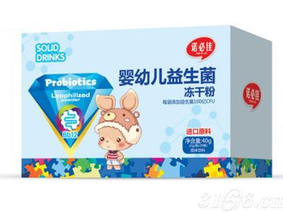 婴幼儿益生菌冻干粉