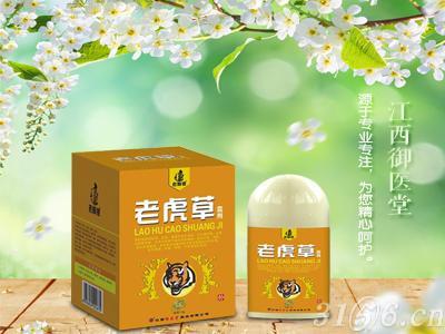 老赖铍老虎草霜剂