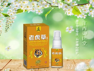 老赖铍老虎草喷剂