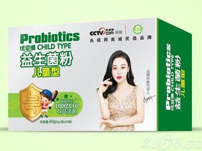 儿童型进口益生菌粉