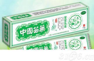 中国苗药小孩乳膏