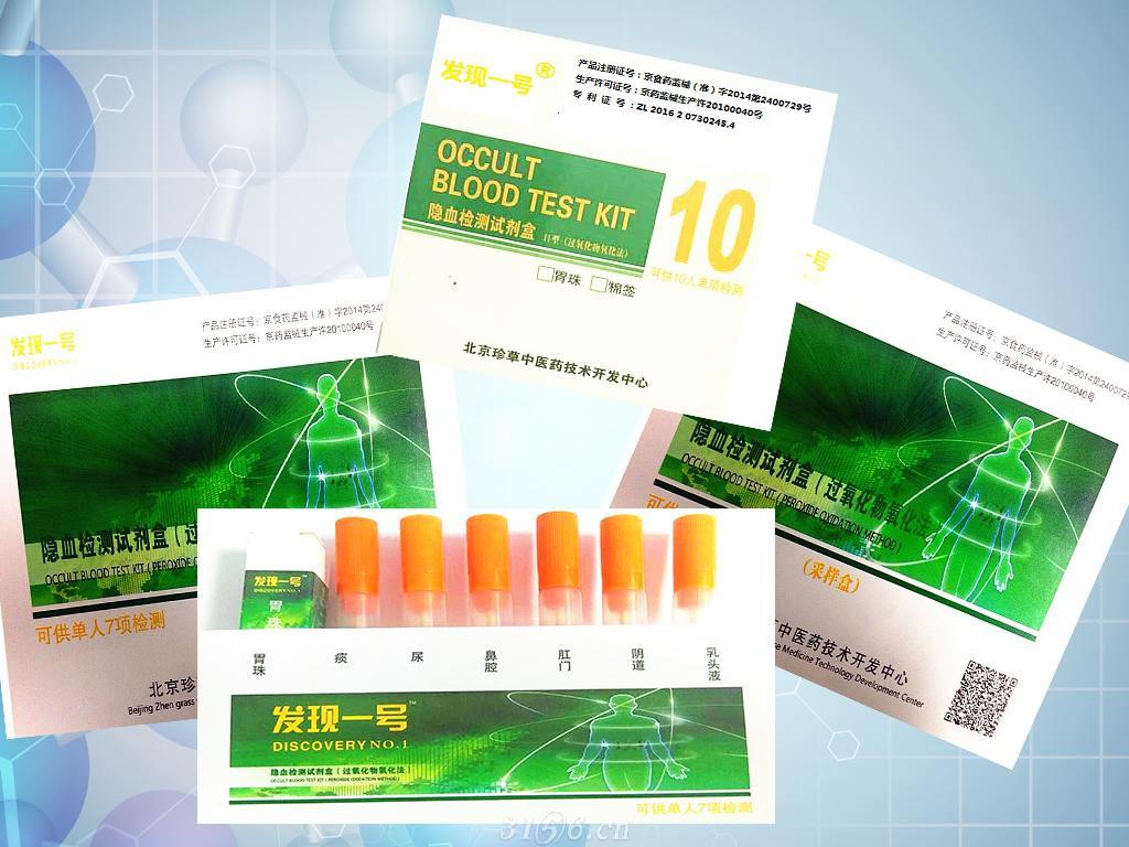 隐血检测试剂盒