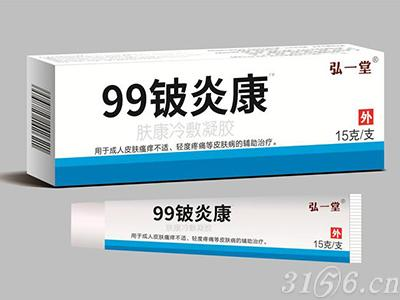 99铍炎康肤康皮肤乳膏