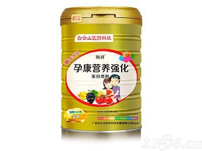 孕康营养强化蛋白质粉招商