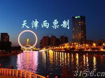 天津两票制9月1日正式执行 过渡期极短