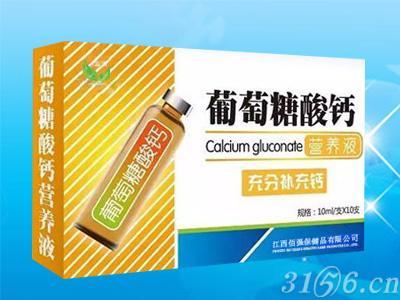 葡萄糖酸钙营养液