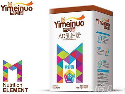 AD乳钙粉营养素
