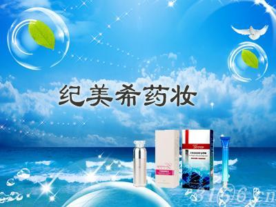 武汉纪美希——最有潜力的药妆公司