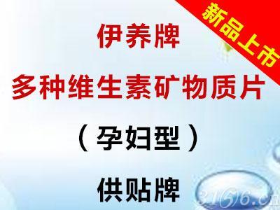 伊养牌多种维生素矿物质片(孕妇型)招商