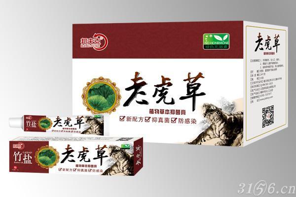 老虎草-植物草本抑菌膏
