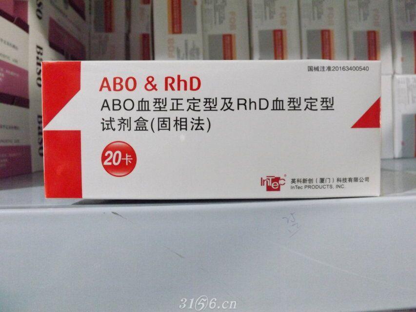 ABO血型正定型及RhD血型定型试剂盒固相法