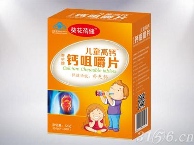 钙咀嚼片(儿童高钙)