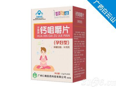 宇露牌钙咀嚼片(孕妇型)