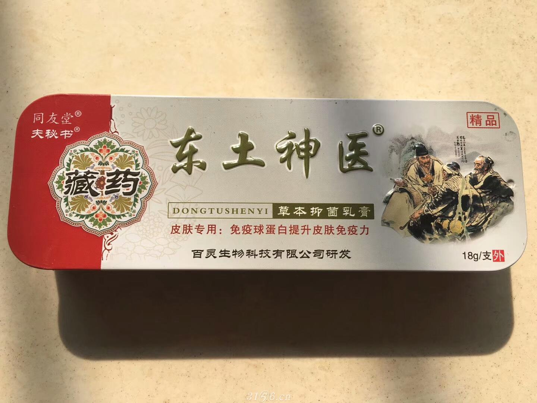 东土神医抑菌乳膏(铁盒)