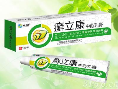 癣立康中药乳膏