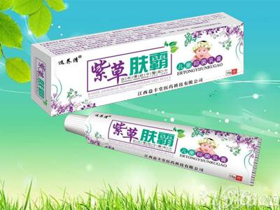 紫草肤霸儿童抑菌乳膏