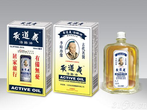 黄道义活络油