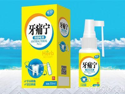 牙痛宁抑菌喷剂