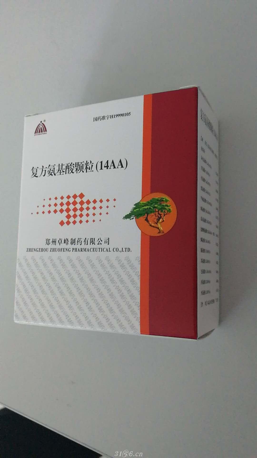 复方氨基酸颗粒(14AA)