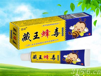 藏王蜂毒草本乳膏(儿童)