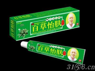 百草怡肤抑菌乳膏